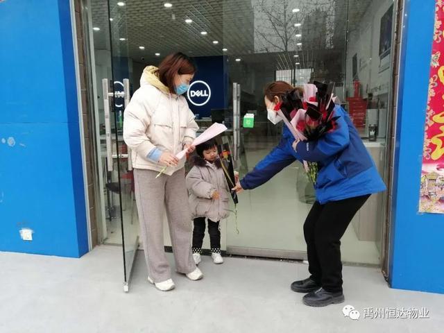 """禹州恒达物业""""最美女神节""""---暖心送花"""
