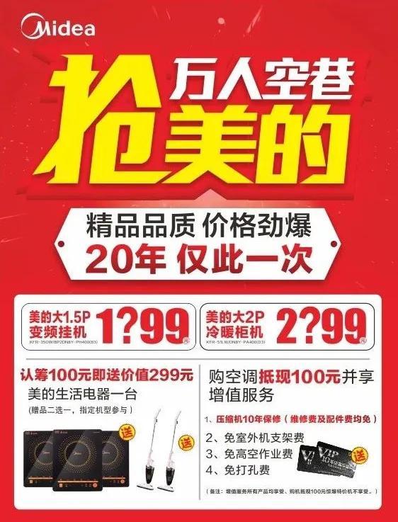 禹州广电商城万人空巷抢电器3月14日-15日
