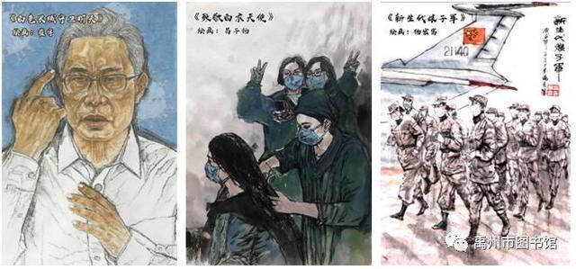 禹州市图书馆:向所有奋战在疫情防控一线的勇士们致敬!