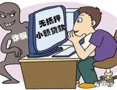 禹州男子网上贷款被骗数万元 虚假贷款诈骗卷士重来。禹州老乡要当心!