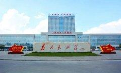 禹州市人民医院恢复正常诊疗公告