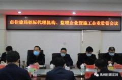 禹州市住建局 召开招标代理机构、监理企业暨施工企业监管会议