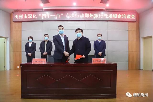 """禹州市举办深化""""四个一百""""专项行动银企洽谈会"""