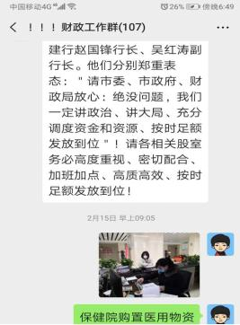 禹州财政:疫情防控,国库支付中心凝心聚力勇担当