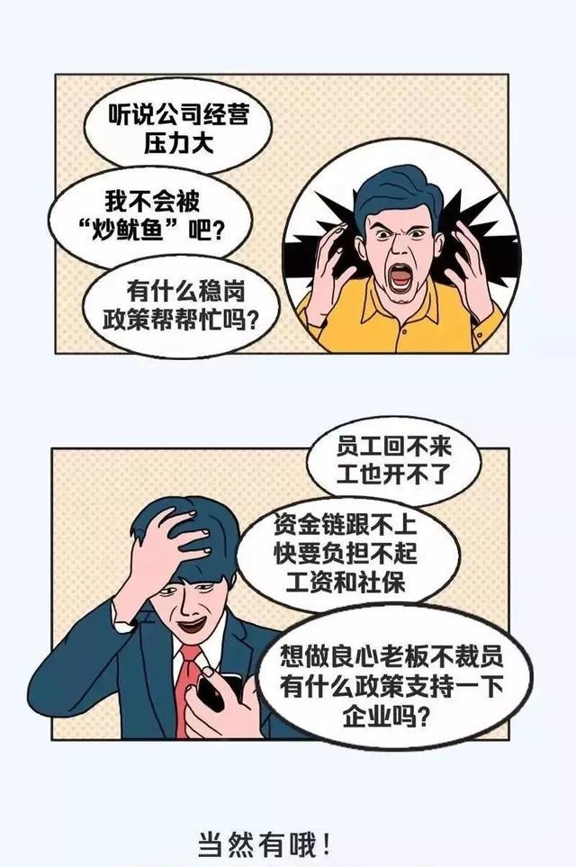 禹州企业减免社保费,职工退休待遇受影响吗?