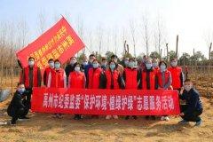 禹州市市纪委监委开展义务植树活动
