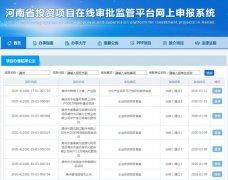 禹州新一批大项目开建!总投资超7.8亿!