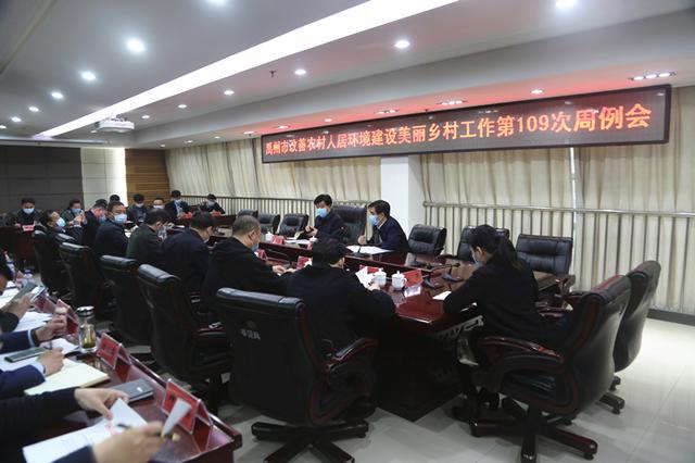 禹州市召开改善农村人居环境建设美丽乡村工作第109次周例会