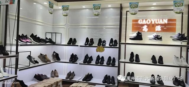 禹州新大新服饰鞋业广场:春季新款上市冬装出清!