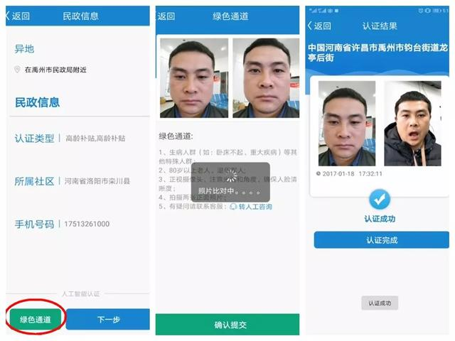 禹州80岁以上高龄认证手机APP操作方法