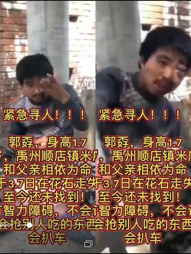 禹州顺店镇一智力障碍男子走失7天!乡亲帮忙急寻...