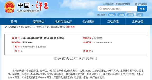 禹州将新建3所高标准学校!总投资5.7亿,位置在....