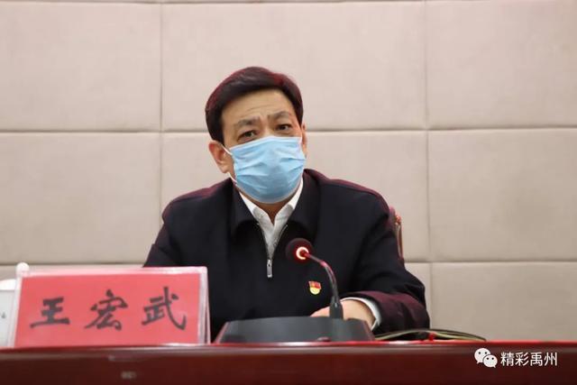 禹州市召开决战决胜脱贫攻坚挂牌督战工作调度会