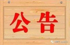 关于禹州开元大道禁止货车通行的公告