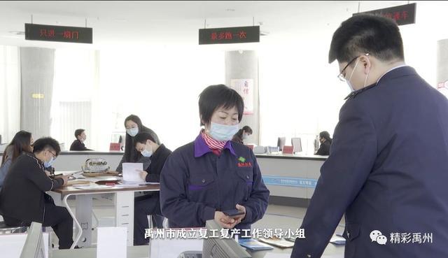 禹州市设立惠企政策服务区提速复工复产