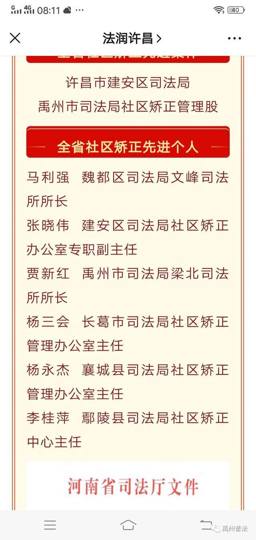 禹州市司法局:社区矫正工作获省司法厅表彰
