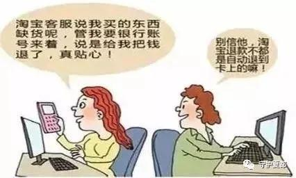 """3月18日禹州一男一女栽到了""""假客服""""手里"""
