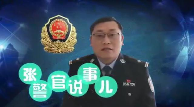 禹州张警官说事儿第二期:跟骗子死磕到底