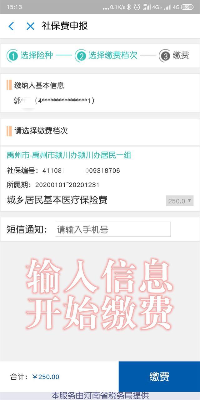 关于禹州市城乡居民医保(原新农合)缴费的通知!