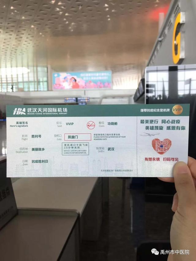 禹州市中医院孟媛媛、苗培娟两名医护人员凯旋归来!