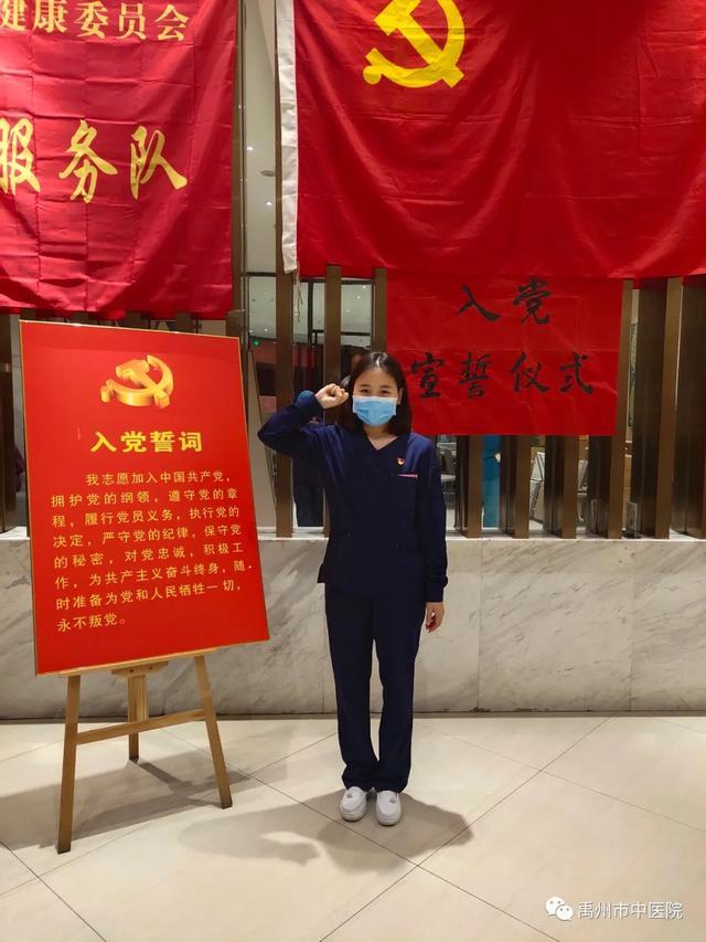 青年,加油!禹州市中医院援鄂队员苗培娟火线入党!