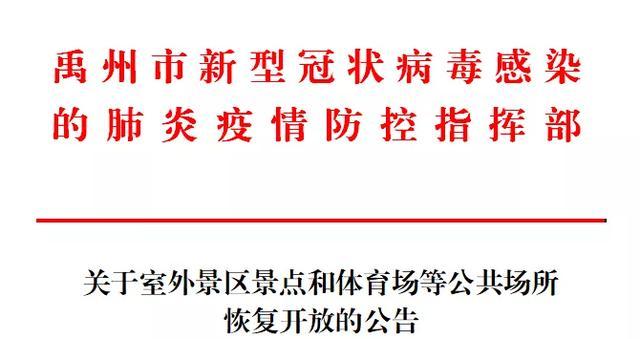 禹州:关于室外景区景点和体育场等公共场所恢复开放的公告信息