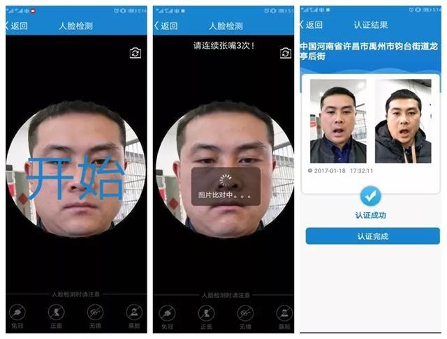 禹州高龄认证最新版本APP操作说明