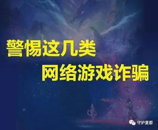 禹州一57岁男子网上交友被骗10000余元