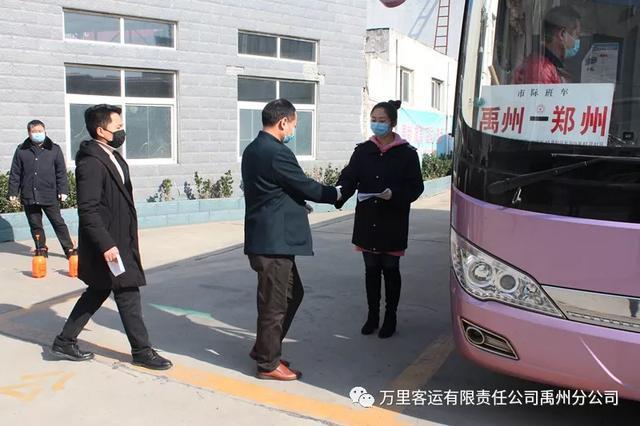 禹州东站至郑州火车站大巴,25号起恢复早班六点班车