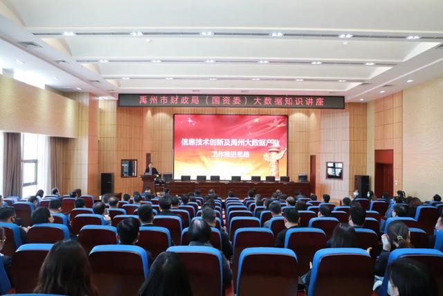 禹州市财政局(国资委)开展大数据知识讲座
