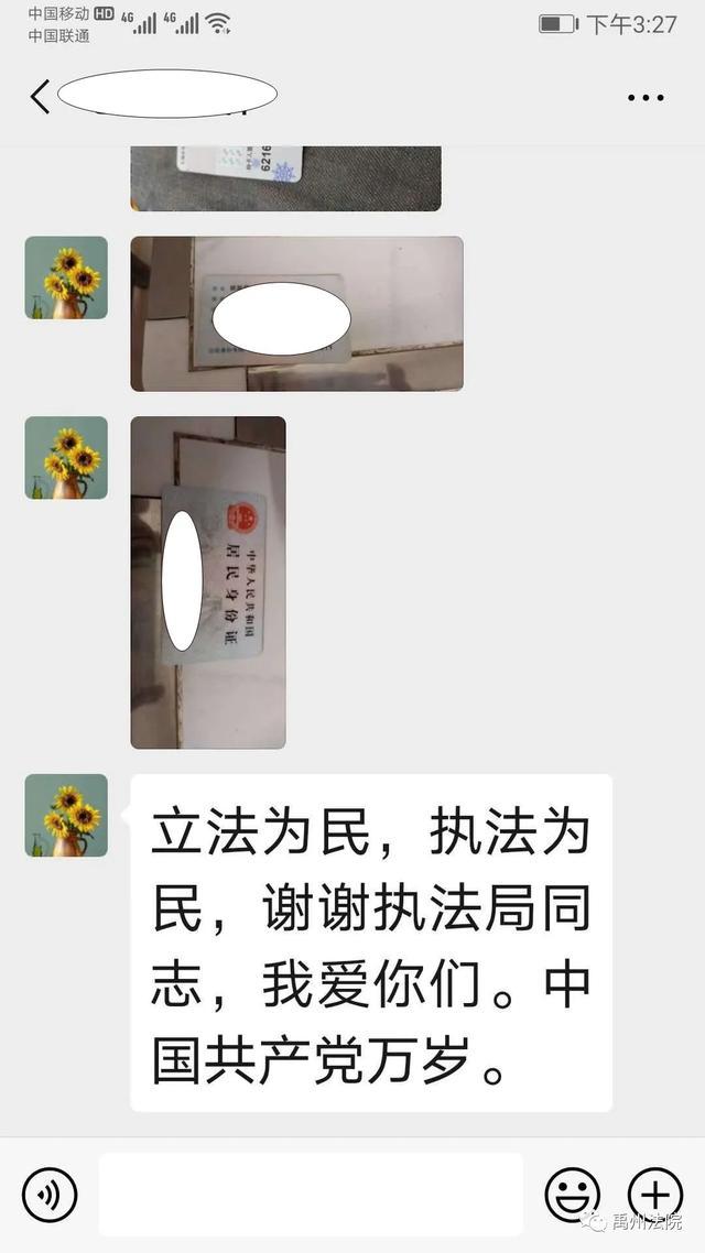 """禹州法院:""""谢谢执行局的同志,我爱你们"""""""