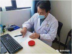 禹州市中医院内科党支部和娄丽娜被禹州市委组织部通报表扬