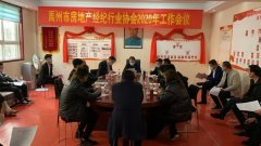 禹州市房地产经纪行业协会《2020年第一季度工作会议》圆满召开!