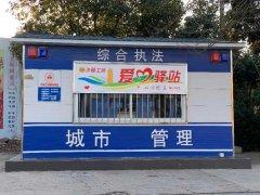 """渴可喝水、饭可加热、累可歇脚、方便入厕……禹州""""爱心驿站""""分布地址来了!"""