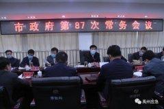 禹州市长范晓东主持召开第87次政府常务会专题研究安全生产工作