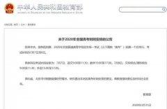禹州高三学生家长注意了 高考时间为7月7日至8日