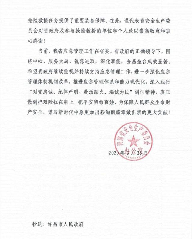 禹州驰援信阳抢险!河南省安全生产委员会办公室发函致谢