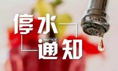 停水通知!禹州市画圣路以东区域将降压供水!