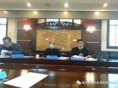 禹州市安委会第四考核组考核禹州市自然资源和规划局安全生产工作