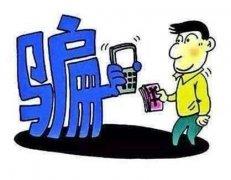 昨天禹州一12岁小学生在手机上做这种事被骗7万多