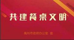 """禹州市政府办公室""""公筷公勺·文明餐桌""""行动倡议书"""