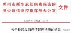 河南省新增无症状感染者 禹州市重启拉网式排查