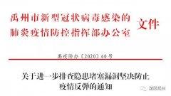 禹州连发两个通知:坚决防止疫情反弹!校外培训机构不得擅自复课!