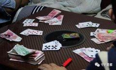 禹州夏都中心派出所查处一起赌博案,行政拘留4人