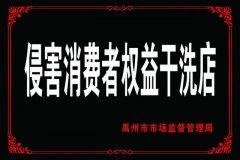 """禹州取缔3家干洗店,挂""""黑牌""""20家!"""