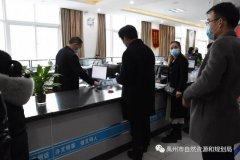 禹州市不动产登记交易中心为企业复工复产提供优质快捷抵押登记服务