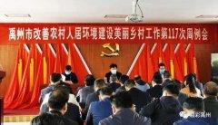 禹州市改善农村人居环境建设美丽乡村第117次周例会在磨街乡召开