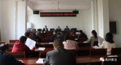 禹州市司法局开展《社区矫正法》专题学习培训活动