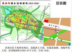 禹州市西区A05-14-01地块用地性质调整、选址及控规批前公示