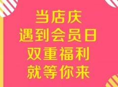 禹州雅丽化妆迎宾路店24周年店庆!品牌折扣,豪礼送不停!